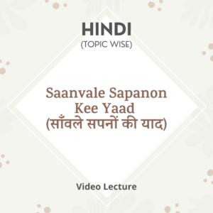 Saanvale Sapanon Kee Yaad (साँवले सपनों की याद)