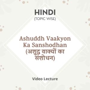 Ashuddh Vaakyon Ka Sanshodhan (अशुद्ध वाक्यों का संशोधन)