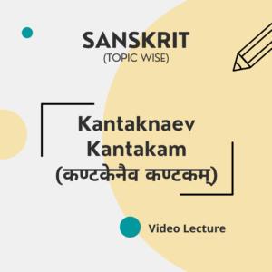 Kantaknaev Kantakam (कण्टकेनैव कण्टकम्)