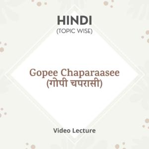 Gopee Chaparaasee (गोपी चपरासी)
