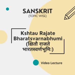 Kshtau Rajate Bharatsvarnabhumi (क्षितौ राजते भारतस्वर्णभूमिः)