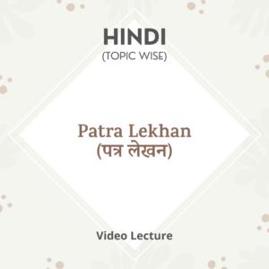 Patra Lekhan (पत्र लेखन)