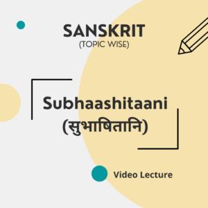 Subhaashitaani (सुभाषितानि)