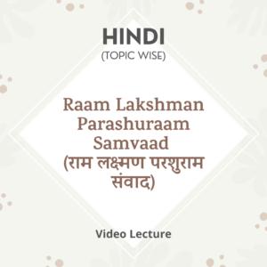 Raam Lakshman Parashuraam Samvaad (राम लक्ष्मण परशुराम संवाद)