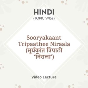 Sooryakaant Tripaathee Niraala (सूर्यकांत त्रिपाठी 'निराला')