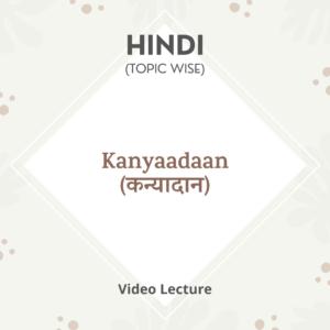 Kanyaadaan (कन्यादान)