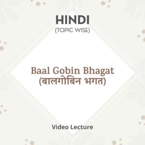 Baal Gobin Bhagat (बालगोबिन भगत)