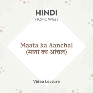 Maata ka Aanchal (माता का आंचल)