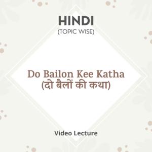 Do Bailon kee Katha (दो बैलों की कथा)
