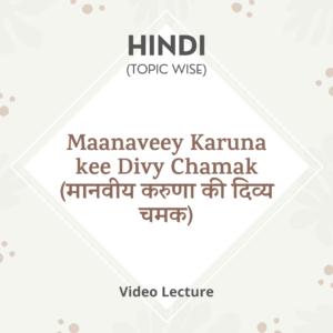 Maanaveey Karuna kee Divy Chamak (मानवीय करुणा की दिव्य चमक)