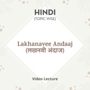 Lakhanavee Andaaj (लखनवी अंदाज)