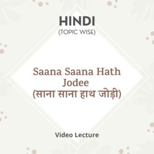 Saana Saana Hath Jodee (साना साना हाथ जोड़ी)