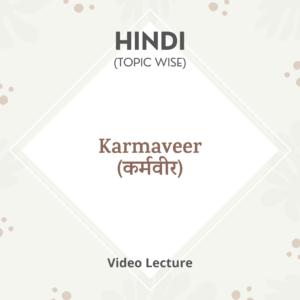 Karmaveer (कर्मवीर)