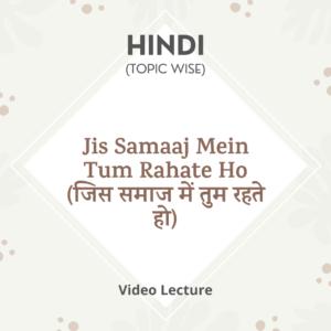 Jis Samaaj Mein Tum Rahate Ho (जिस समाज में तुम रहते हो)