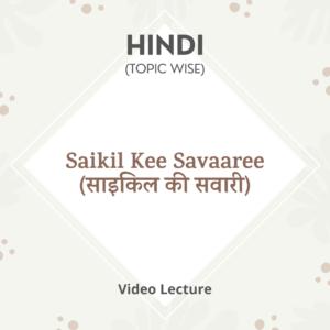 Saikil Kee Savaaree (साइकिल की सवारी)