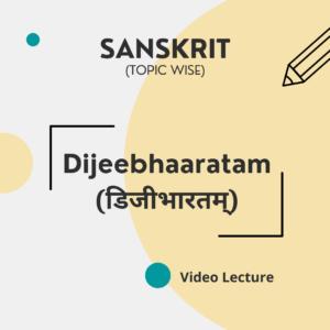 Dijeebhaaratam (डिजीभारतम्)