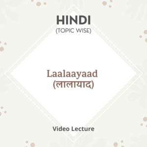 Laalaayaad (लालायाद)