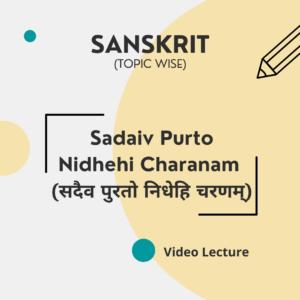 Sadaiv Purto Nidhehi Charanam (सदैव पुरतो निधेहि चरणम्)