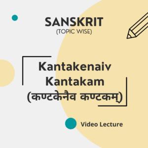 Kantakenaiv Kantakam (कण्टकेनैव कण्टकम्)