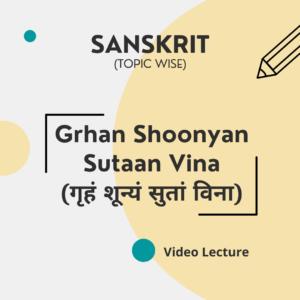 Grhan Shoonyan Sutaan Vina (गृहं शून्यं सुतां विना)