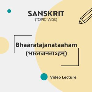 Bhaaratajanataaham (भारतजनताऽहम्)