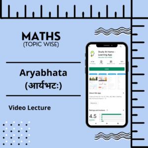 Aryabhata (आर्यभटः)