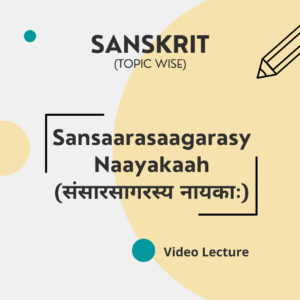 Sansaarasaagarasy Naayakaah (संसारसागरस्य नायकाः)